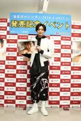 『竜星涼カレンダー2016.4-2017.3』発売記念イベントに出演した竜星涼
