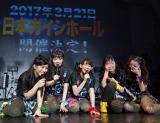 来年3月21日に念願の地元・名古屋の日本ガイシホール公演が決まった