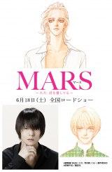 6月18日に公開される劇場版『MARS〜ただ、君を愛してる〜』