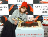 手作りチョコレートケーキを披露 (C)ORICON NewS inc.