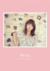 『Dear.』表紙