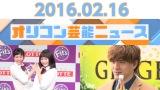 『主なエンタメニュース 2016年2月16日号』では広瀬すず、城田優らをピックアップ (C)ORICON NewS inc.