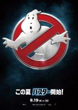 映画『ゴーストバスターズ』8月19日日本公開決定。今度の幽霊退治は全員女性
