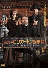 『荒野のピンカートン探偵社』DVD-BOX1(第1話から第12話を収録)、同DVD-BOX2(第13話から最終第22話を収録)が発売中(C)Pink Series, Inc.