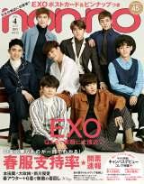 EXOが表紙を飾る『non-no』