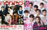 ファッション誌『non-no』と『Ray』の表紙を飾ったEXO