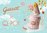 ギャレットポップコーンがQ-pot.とコラボしたSAKURA缶を発売