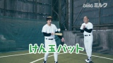 コロコロチキチキペッパーズのけん玉バット(野球)