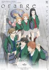 『orange』がTVアニメ化! 公開されたティザービジュアル (C)高野苺・双葉社/orange製作委員会