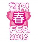 今年も開催『ZIP!春フェス』