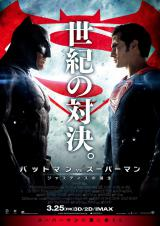 2大ヒーローがにらみ合うポスターが公開 (C)2016 WARNER BROS. ENTERTAINMENT INC., RATPAC-DUNE ENTERTAINMENT LLC AND RATPAC ENTERTAINMENT, LLC