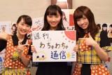 前回の『わちゃ通season2』に出演した(左から)若松愛里、松永寧音、木戸口桜子 (C)ORICON NewS inc.