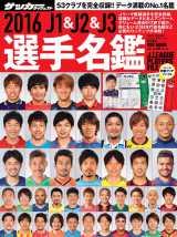 『サッカーダイジェスト責任編集 2016 J1&J2&J3選手名鑑』サッカーダイジェスト/日本スポーツ企画出版社