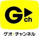 新映像配信サービス「ゲオチャンネル」2月22日サービス開始
