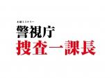 『土曜ワイド劇場』の人気作が連ドラ化(C)テレビ朝日