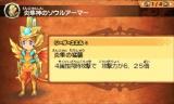パズドラクロス 炎隼神のソウルアーマーのゲーム画面 (C) GungHo Online Entertainment, Inc. All Rights Reserved.