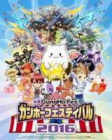 『ガンホーフェスティバル』キービジュアル (C) GungHo Online Entertainment, Inc. All Rights Reserved. (C) TOMY