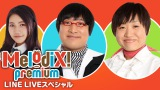 「LINE LIVE」でテレビ東京の音楽番組『プレミアMelodiX!』特別版を生配信