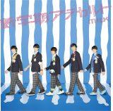 M!LK(ミルク)3rdシングル「新学期アラカルト」TYPE-C