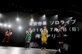 有安杏果のソロコンサート開催を発表 Photo by HAJIME KAMIIISAKA