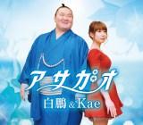 横綱白鵬がKaeとのデュエット曲「アサガオ」でCDデビュー