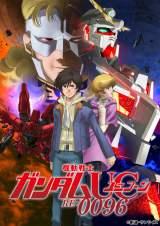 アニメ『機動戦士ガンダムユニコーン』4月3日よりテレビ朝日系で放送