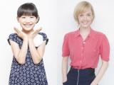フジ日9『OUR HOUSE(仮)』にW主演することが発表された芦田愛菜とシャーロット・ケイト・フォックス