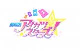 8月に公開する劇場アニメのロゴ(仮) (C)2016 BNP/BANDAI, AIKATSU STARS THE MOVIE