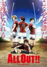 公開されたTVアニメ『ALL OUT!!』ティザービジュアル (C)雨瀬シオリ・講談社/神高ラグビー部
