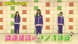 かわいい!とファンの間で話題になった「齋藤飛鳥のラジオ体操」