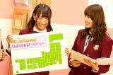 『乃木坂46時間TV』より(左から)北野日奈子、衛藤美彩