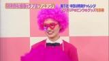 『ラッキー3福神は誰だ!』コーナーで結婚&ラブ運ランキング最下位となった中田花奈