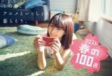 「dアニメストア」 『アニスト春の100選』キャンペーンのイメージガールは武田玲奈