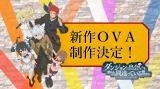 『ダンジョンに出会いを求めるのは間違っているだろうか』新作OVAが制作決定!(C)大森藤ノ・SBクリエイティブ/ダンまち製作委員会