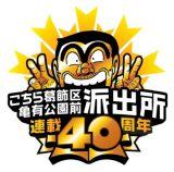 『こちら葛飾区亀有公園前派出所』が連載40周年を記念し、9月に日本橋高島屋で『こち亀』を開催(集英社)
