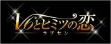 「GREE Platform Award 2015」で初の総合大賞を受賞したV6の実写恋愛ゲーム『ラブセン〜V6とヒミツの恋〜』