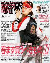 『ViVi』4月号の表紙は水原希子