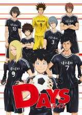 『DAYS』がアニメ化 公開されたキービジュアル(C)安田剛士・講談社/DAYS製作委員会