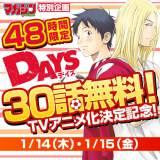 「マガジンポケット」にて14日・15日限定で30話までが無料公開