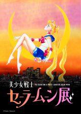 『美少女戦士セーラームーン展』のメインビジュアル (C)Naoko Takeuchi