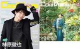 女の子のための声優マガジン「Cool Voice vol.17」でW表紙を飾る(左から)柿原徹也&石田彰