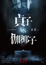 『貞子vs伽椰子』ティザーポスタービジュアル (C)2016「貞子vs伽椰子」製作委員会