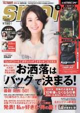 『smart』4月号表紙(宝島社)