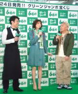 緑色を取り入れた衣裳で登場した(左から)原田泰造、米倉涼子、所ジョージ (C)ORICON NewS inc.