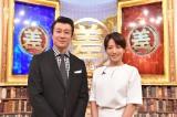 TBS系『この差って何ですか?』4月から午後6時30分放送開始(C)TBS