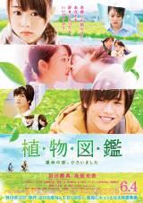 映画『植物図鑑 運命の恋、ひろいました』のポスタービジュアルが公開 (C)2016「植物図鑑」製作委員会