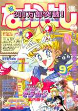 懐かしい! 『なかよし』(講談社)1993年9月号の表紙  (C)Naoko Takeuchi