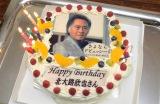 北大路欣也の顔がデザインされているケーキでお祝い(C)日本テレビ
