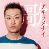 ケンヂ&ザ・トリップスのニューアルバム『アキラメナイ歌』