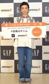 GAP×ジェットスター『♯空飛ぶデニム』販売記念イベントに出席した三戸なつめ (C)ORICON NewS inc.